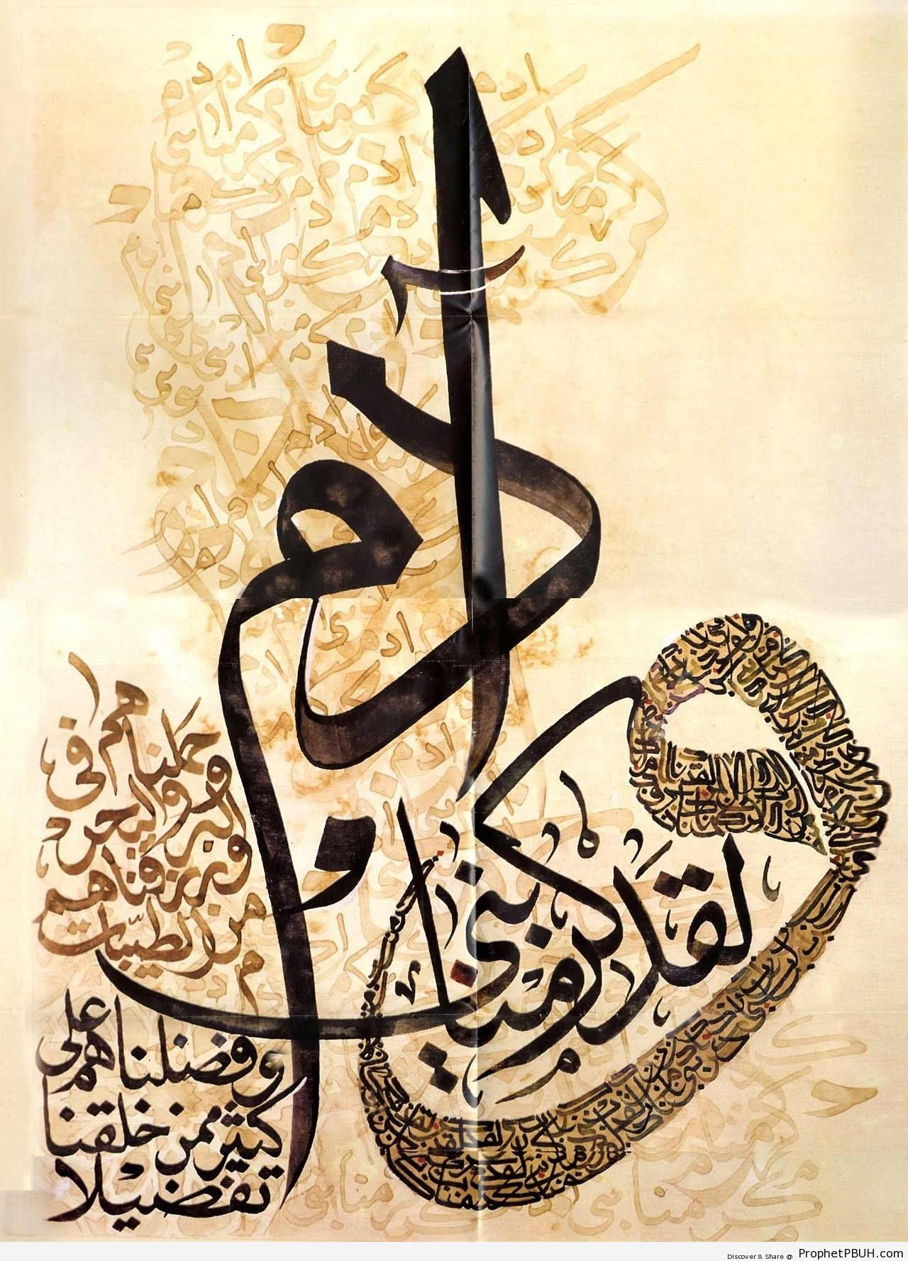 Islamic Calligraphy- The Quran on Humanity - Home » Islamic Calligraphy and Typography » Islamic Calligraphy- The Quran on Humanity