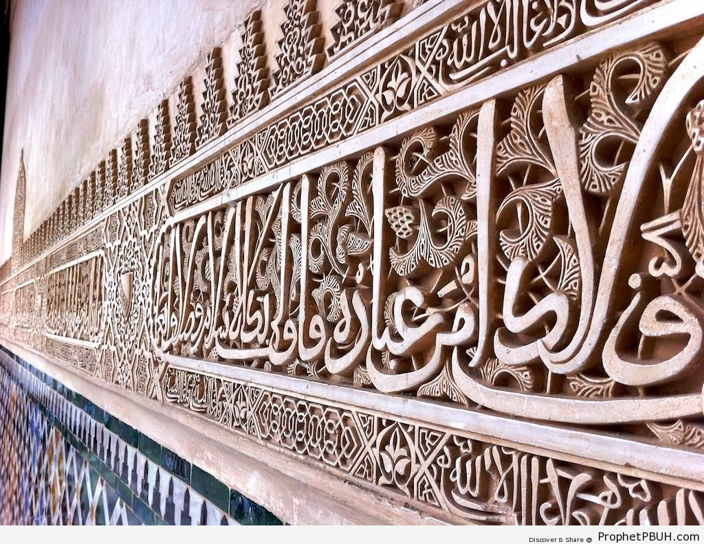 Islamic Calligraphy from Andalusia, Spain - Islamic Architectural Calligraphy