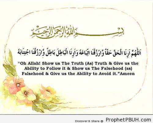 Islamic Verses (21)