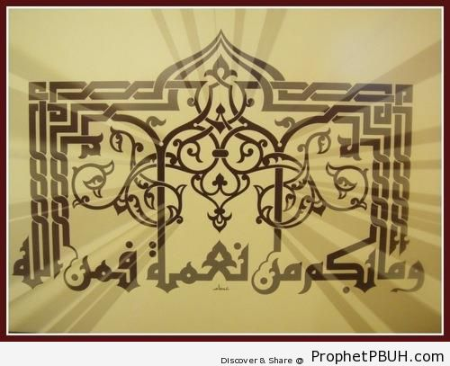 It is From Allah (Quran 16-53 Calligraphy in Plaited Kufic Script) - Islamic Calligraphy and Typography