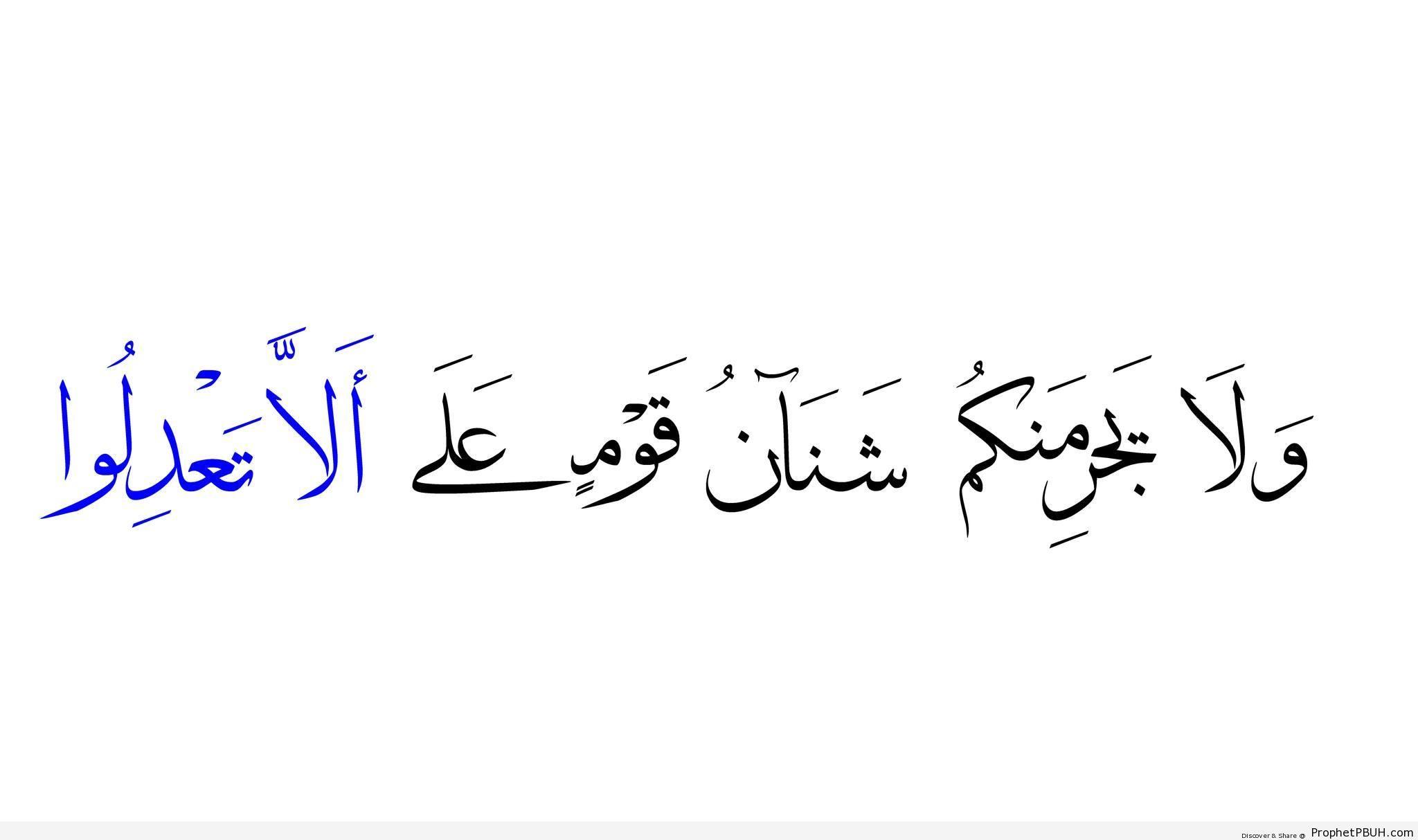 Justice (Quran 5-8) - Islamic Quotes