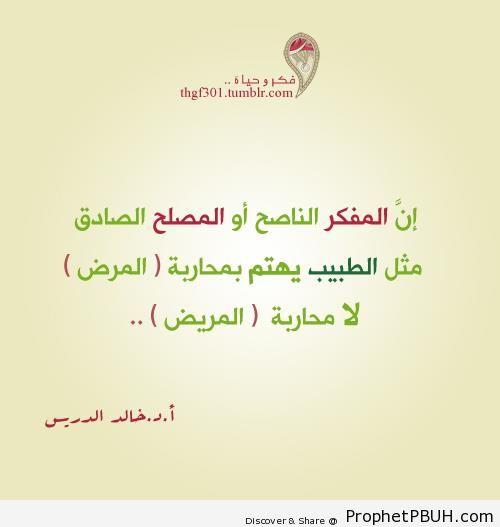 Khalid ad-Darees - Khalid ad-Darees Quotes