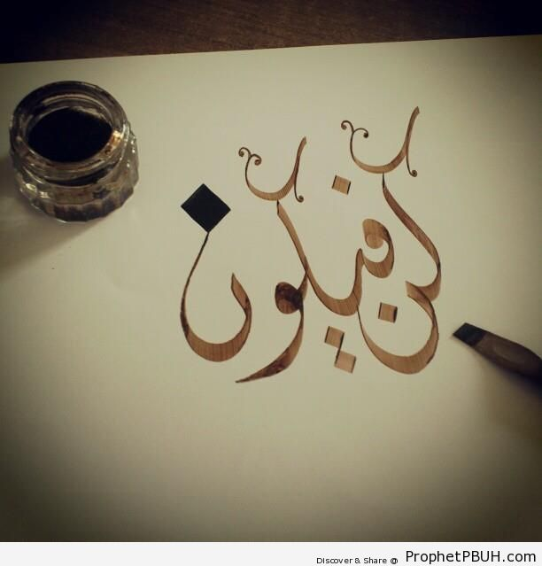 Kun Fayakoon (Be And It Is) Calligraphy - Islamic Calligraphy and Typography