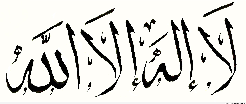 La Ilaha Illa Allah (Kalimat Shahadah) Calligraphy - Islamic Calligraphy and Typography