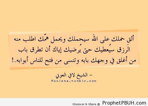 Lafi Al-Ouni - Islamic Quotes