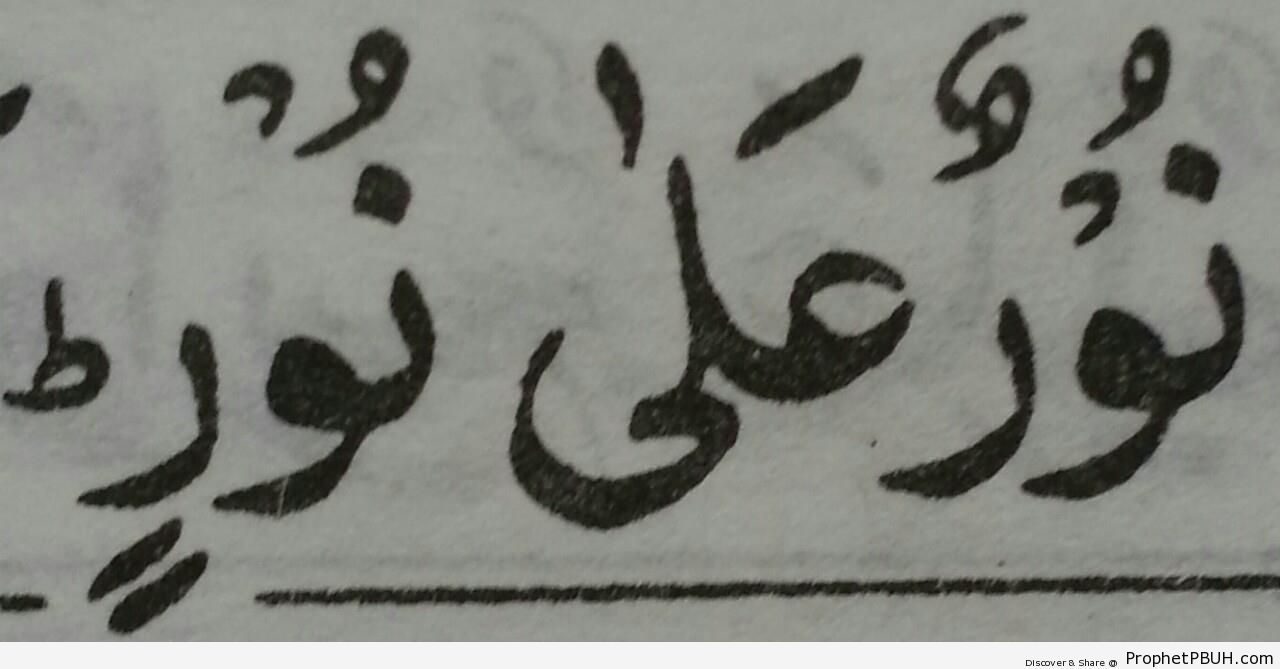 Light Upon Light - Quran 24-35 (Allah is the Light of the Heavens and the Earth...)