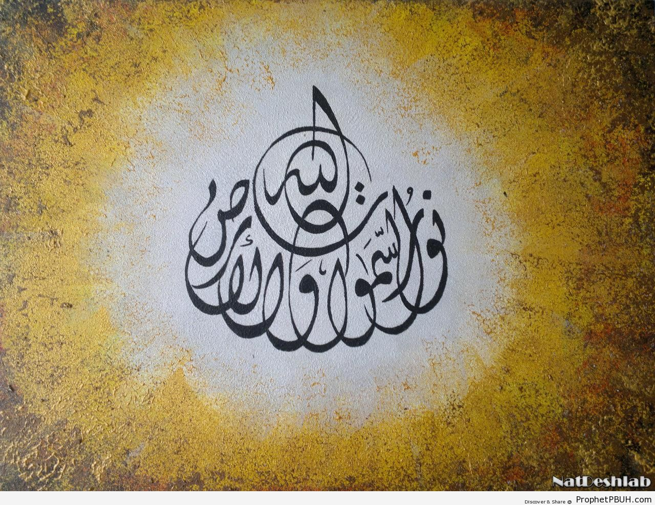 Light of the Heavens and the Earth (Quran 24-35 - Surat an-Nur Calligraphy in Acrylic Paint) - Islamic Acrylic Paintings