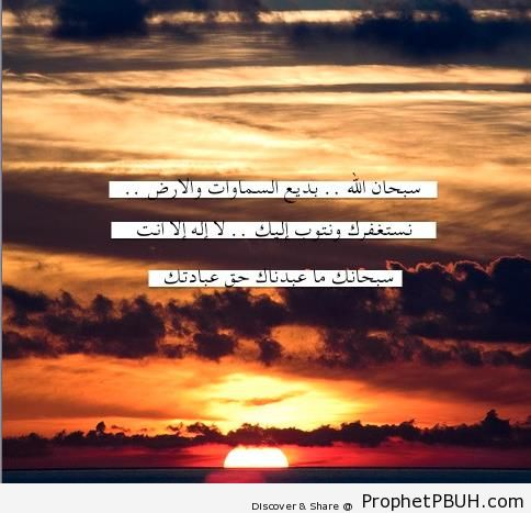 Limitless is God in His Glory - Dhikr Words