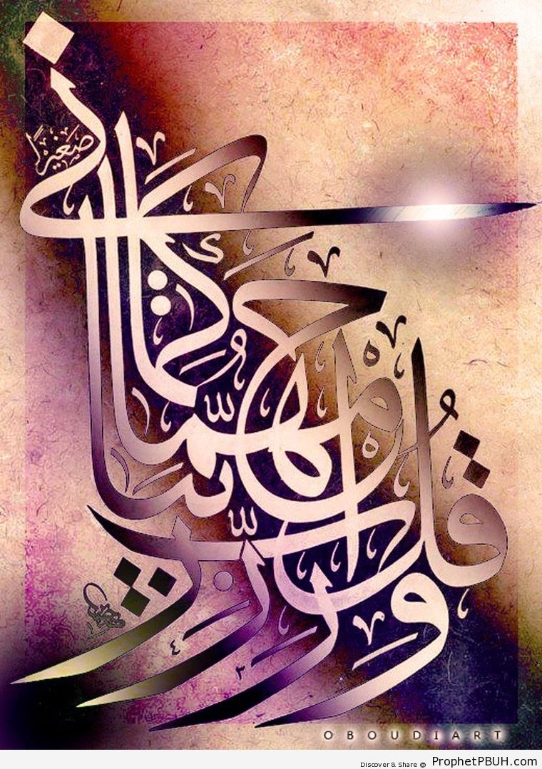 Lord, Have Mercy Upon Them (Quran 17-24 Calligraphy; Surat al-Isra-) - Islamic Calligraphy and Typography