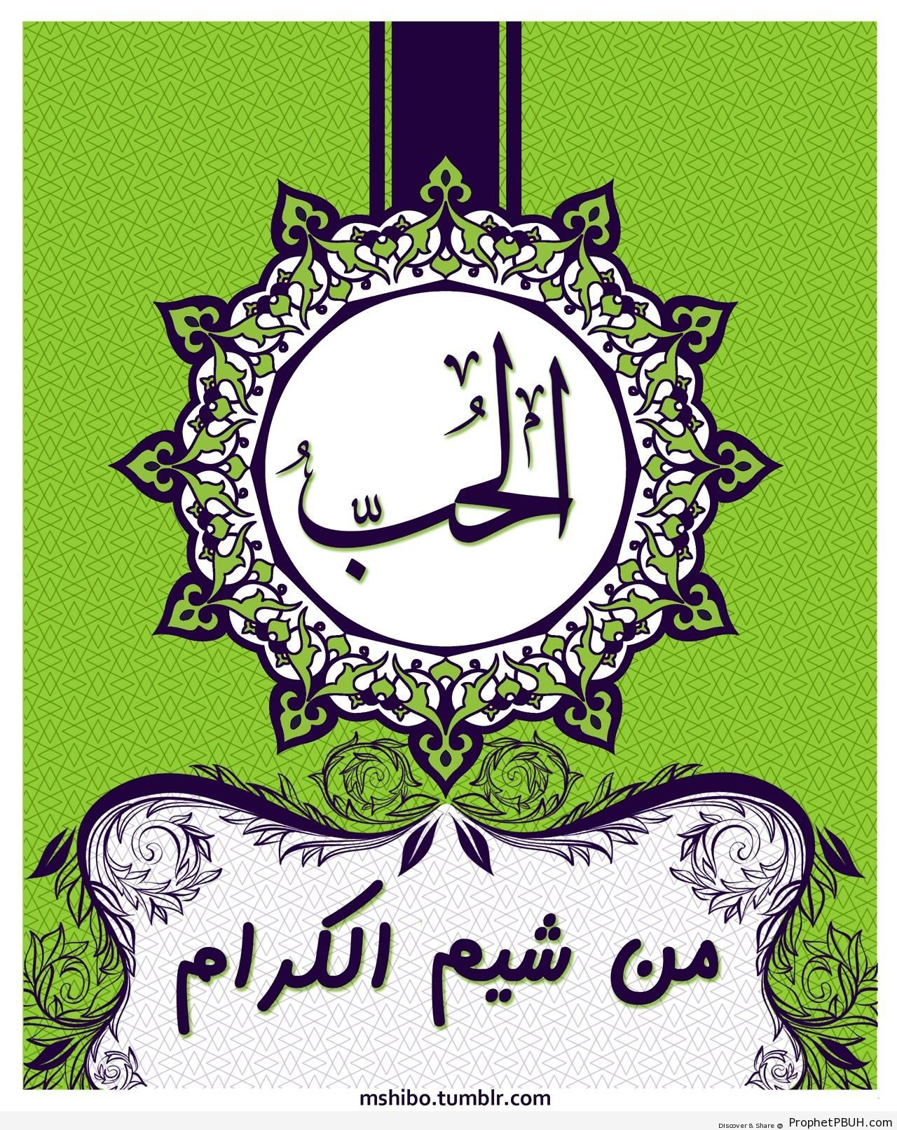 Love arabic saying islamic calligraphy and typography