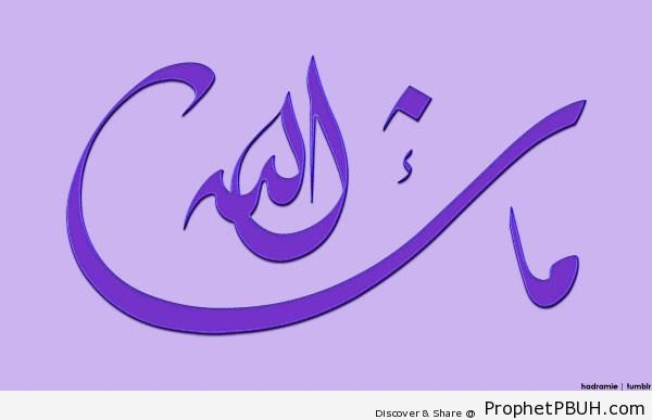 Ma Sha- Allah (MashAllah) Calligraphy (Quran 18-39 and elsewhere) - Ma Sha' Allah (MashAllah) Calligraphy and Typography