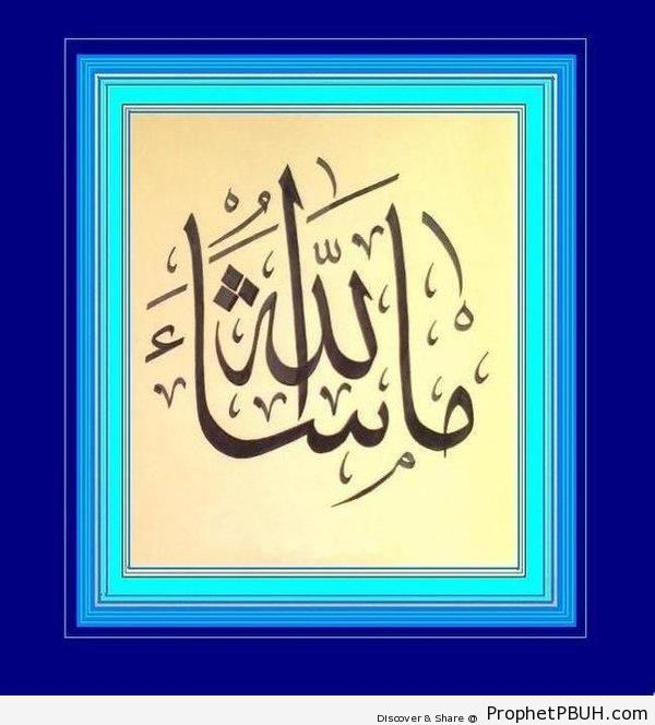 Ma Sha Allah (MashAllah) Calligraphy in Thuluth Script - Islamic Calligraphy and Typography
