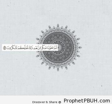 Meaningful Islamic Teachings (12)