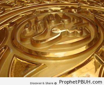 Meaningful Islamic Teachings (147)