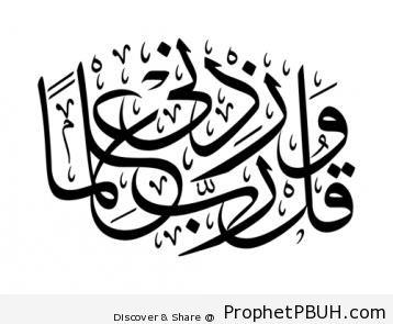 Meaningful Teachings of Islam (107)