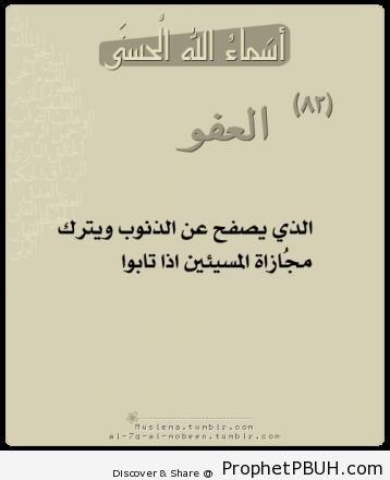 Meaningful Teachings of Islam (111)