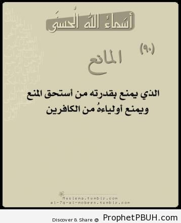 Meaningful Teachings of Islam (112)