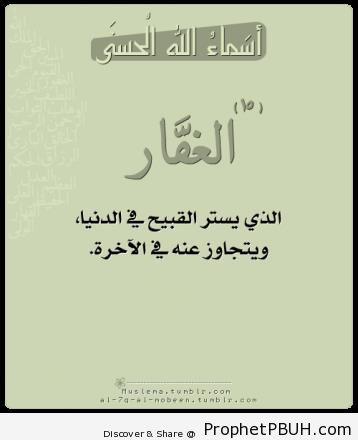 Meaningful Teachings of Islam (119)
