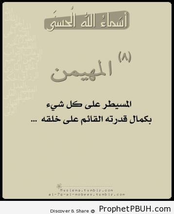 Meaningful Teachings of Islam (122)