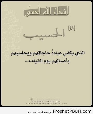 Meaningful Teachings of Islam (127)