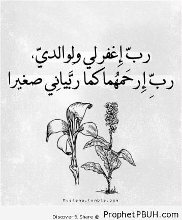 Meaningful Teachings of Islam (129)