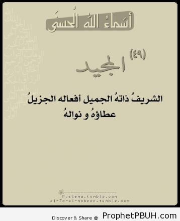 Meaningful Teachings of Islam (138)