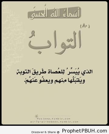 Meaningful Teachings of Islam (147)
