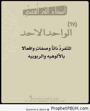 Meaningful Teachings of Islam (153)
