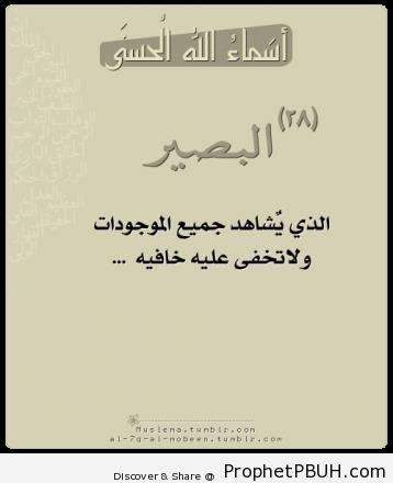 Meaningful Teachings of Islam (178)