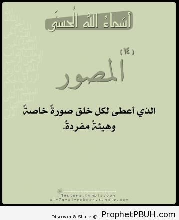 Meaningful Teachings of Islam (197)