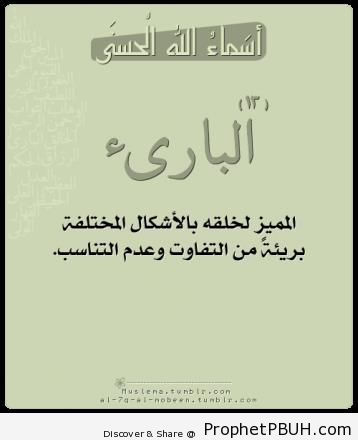 Meaningful Teachings of Islam (198)