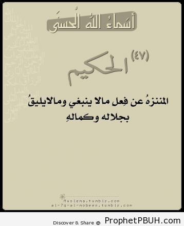 Meaningful Teachings of Islam (199)