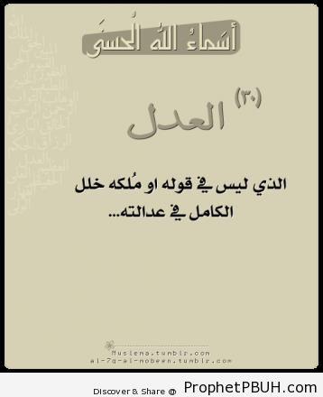 Meaningful Teachings of Islam (202)