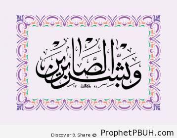 Meaningful Teachings of Islam (203)