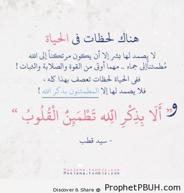 Meaningful Teachings of Islam (226)