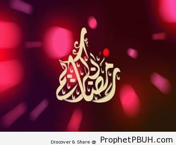 Meaningful Teachings of Islam (240)