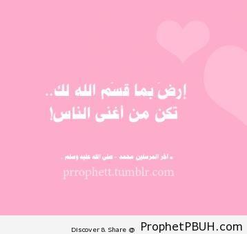 Meaningful Teachings of Islam (257)