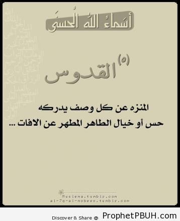Meaningful Teachings of Islam (59)