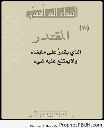 Meaningful Teachings of Islam (60)