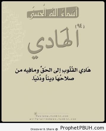 Meaningful Teachings of Islam (89)