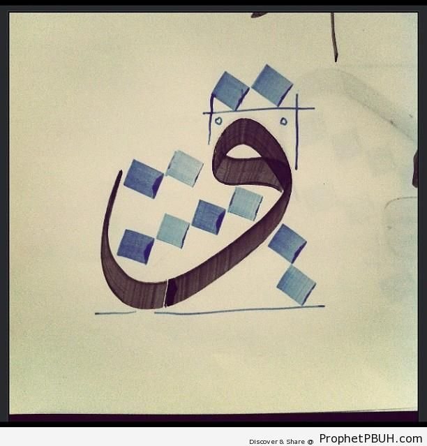 Measurement Dots on Letter -Waaw- (Calligraphy Piece Practice) - Islamic Calligraphy and Typography