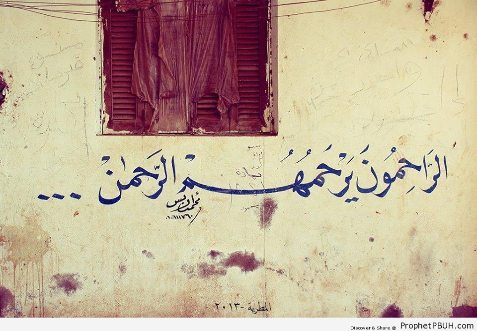 Merciful people - Islamic Calligraphy and Typography