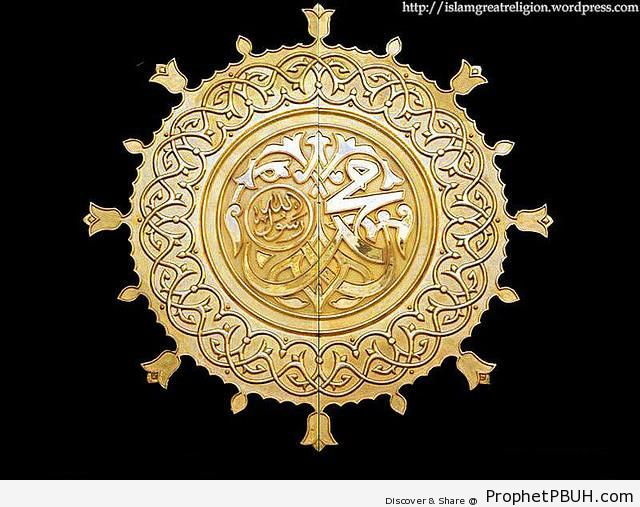 Metallic Gate Seal with Calligraphy of Prophet Muhammad-s Name and Quran 48-29 - Al-Masjid an-Nabawi (The Prophet's Mosque) in Madinah, Saudi Arabia