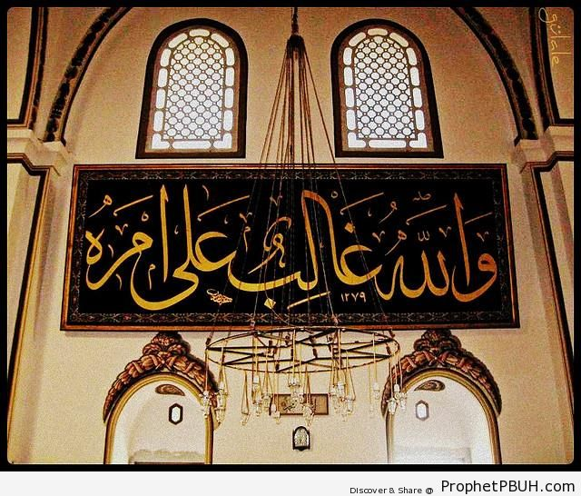 Mosque Calligraphy- God Always Prevails (Quran 12-21) - Islamic Architectural Calligraphy