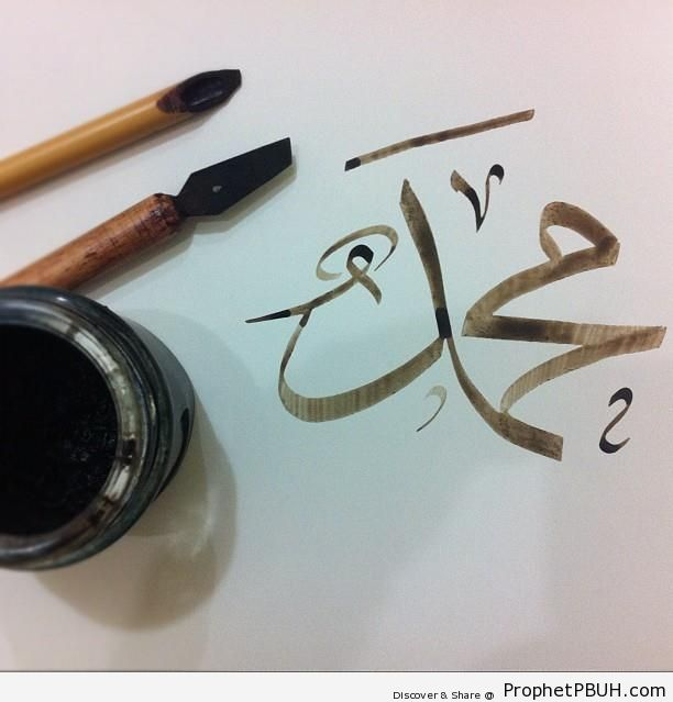Muhammad- Calligraphy, Ink and Reeds - Islamic Calligraphy and Typography