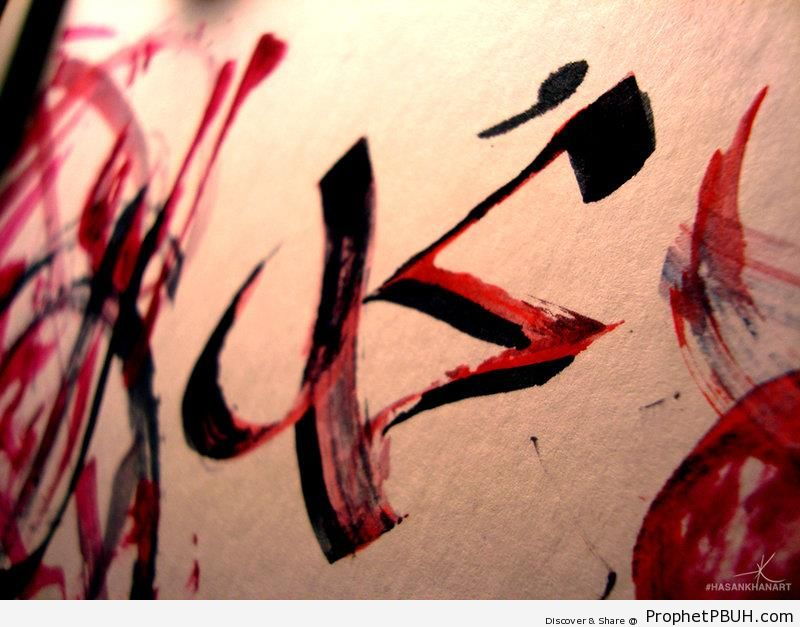 Muhammad Calligraphy in Red and Black - Arabic Male Names Calligraphy