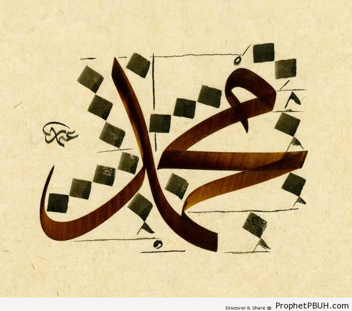 Muhammad- Calligraphy with Measuring Dots (Ottoman Art) - Arabic Male Names Calligraphy