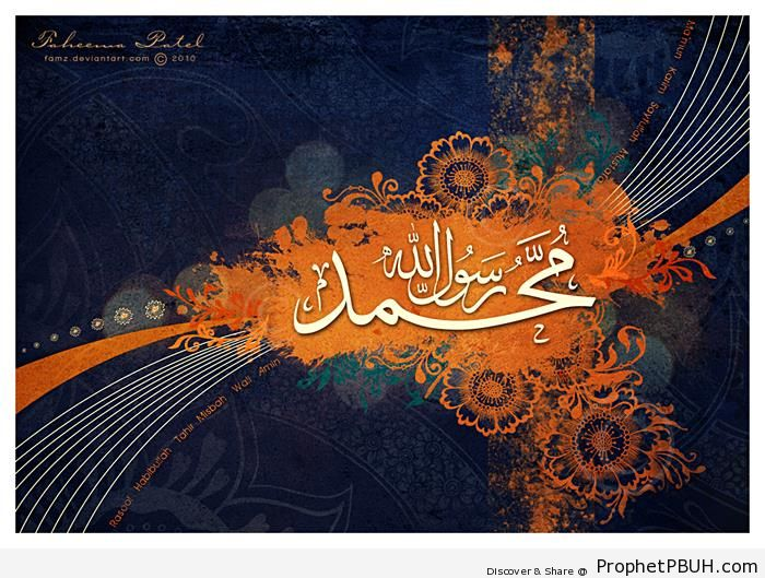 Muhammad is the Messenger of Allah (Quran 48-29 Calligraphy in Thuluth Script) - Islamic Calligraphy and Typography