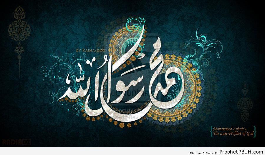 Muhammad is the Messenger of Allah (Quran 48-29 - Surat al-Fath) - Quran 48-29 (Muhammad is the Messenger of Allah...)