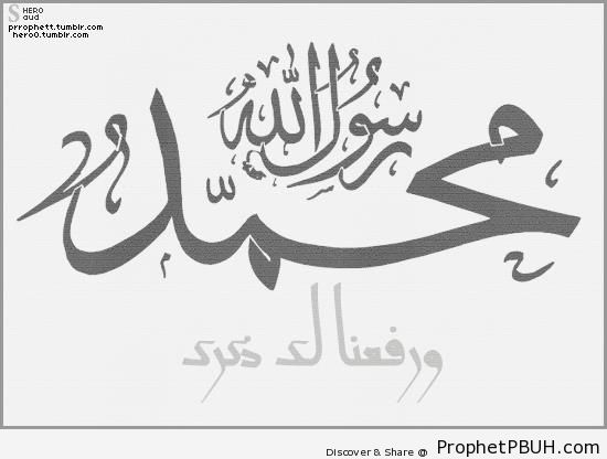 Muhammad is the Messenger of God - Arabic Male Names Calligraphy